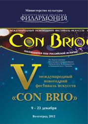 БУКЛЕТ CON BRIO V