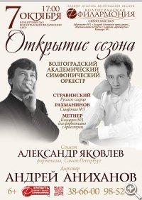 Солист Александр ЯКОВЛЕВ фортепиано Санкт-Петербург, Дирижёр Андрей АНИХАНОВ