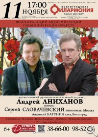 Дирижёр Андрей АНИХАНОВ
