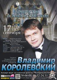 Владимир КОРОЛЕВСКИЙ
