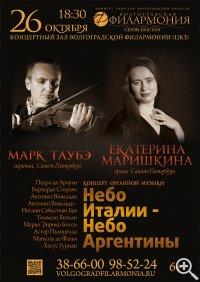 Марк Таубэ,  Екатерина Маришкина