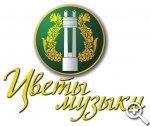«ЦВЕТЫ  МУЗЫКИ - 2012»