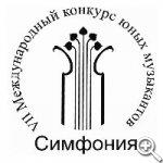 Международный конкурс юных музыкантов «СИМФОНИЯ»